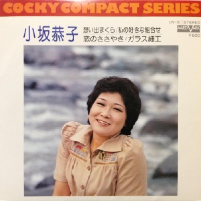 """小坂恭子/想い出まくらのシングル盤通販・販売ならサウンドファインダー"""""""