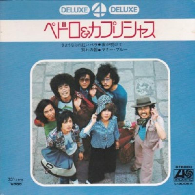 """ペドロ&カプリシャス/さよならの紅いバラの12インチレコード通販・販売ならサウンドファインダー"""""""
