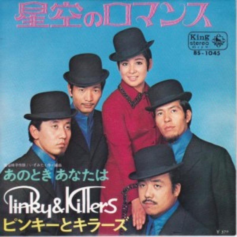 """ピンキーとキラーズ/星空のロマンスの12インチレコード通販・販売ならサウンドファインダー"""""""