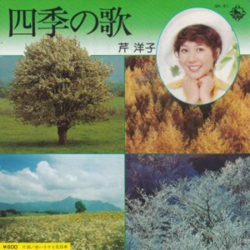 """芹洋子/四季の歌の12インチレコード通販・販売ならサウンドファインダー"""""""