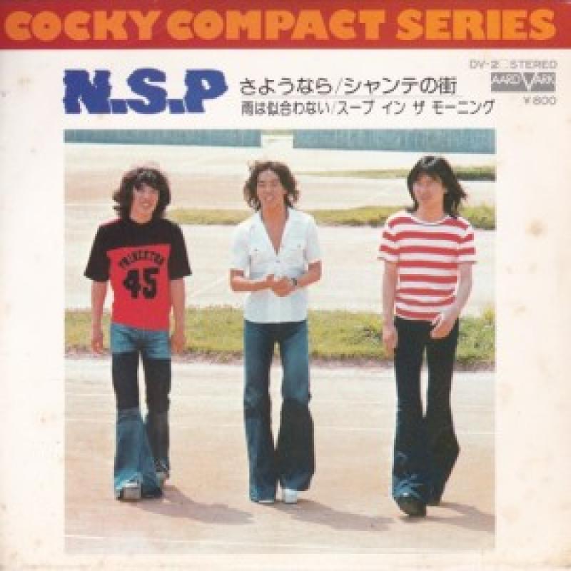"""ニュー・サディステック・ピンク/さようならの12インチレコード通販・販売ならサウンドファインダー"""""""