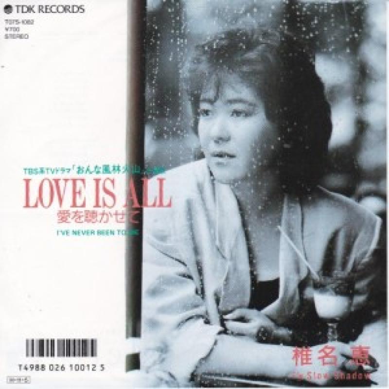 椎名恵/LOVE