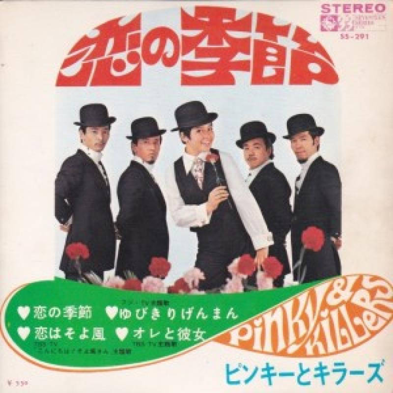"""ピンキーとキラーズ/恋の季節の12インチレコード通販・販売ならサウンドファインダー"""""""