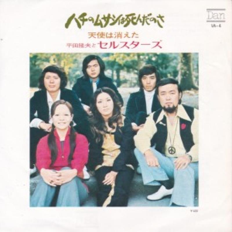 """平田隆夫とセルスターズ/ハチのムサシは死んだのさの12インチレコード通販・販売ならサウンドファインダー"""""""