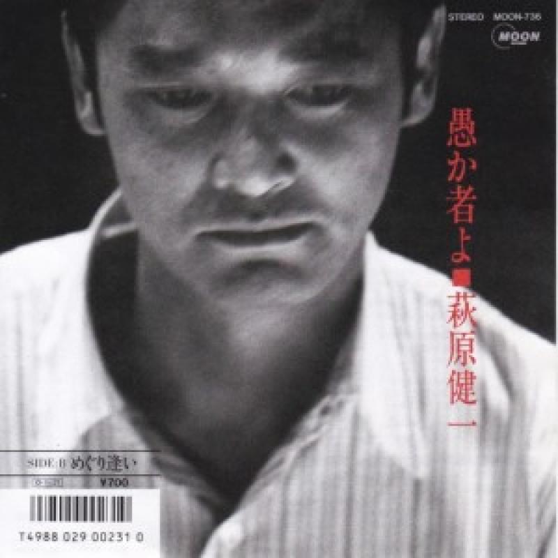 """萩原健一/愚か者よの12インチレコード通販・販売ならサウンドファインダー"""""""
