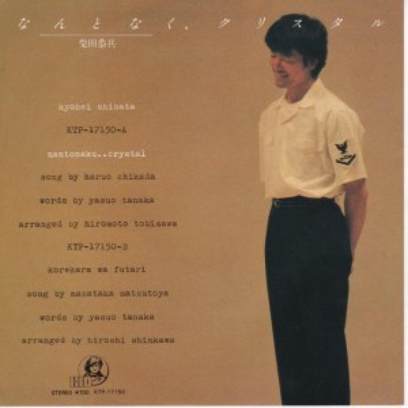 """柴田恭平/なんとなく、クリスタルの7インチレコード通販・販売ならサウンドファインダー"""""""