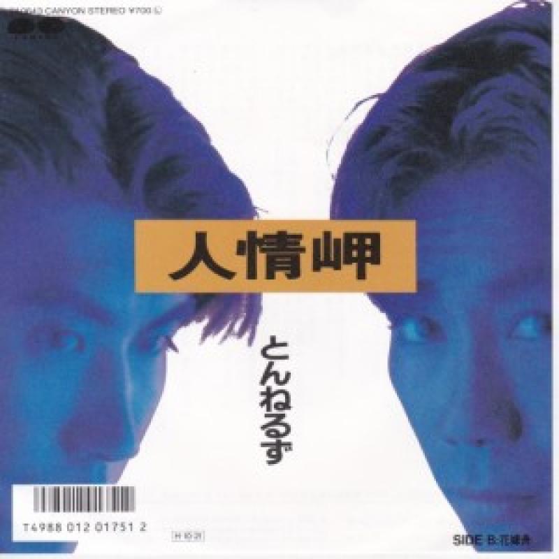"""とんねるず/人情岬の7インチレコード通販・販売ならサウンドファインダー"""""""