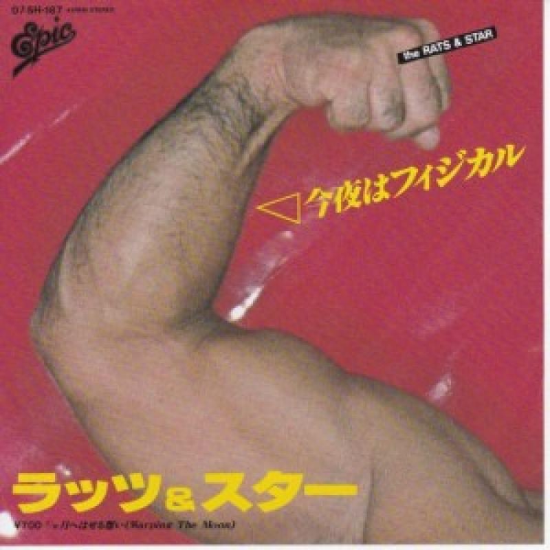 """ラッツ&スター/今夜はフィジカルの7インチレコード通販・販売ならサウンドファインダー"""""""