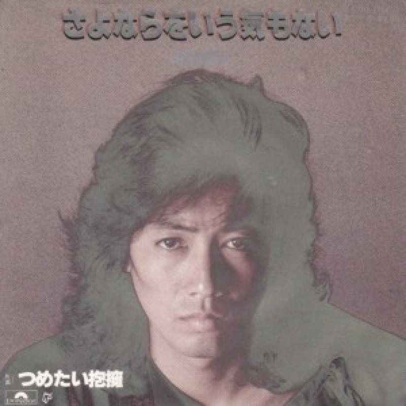 """沢田研二/さよならをいう気もないの7インチレコード通販・販売ならサウンドファインダー"""""""
