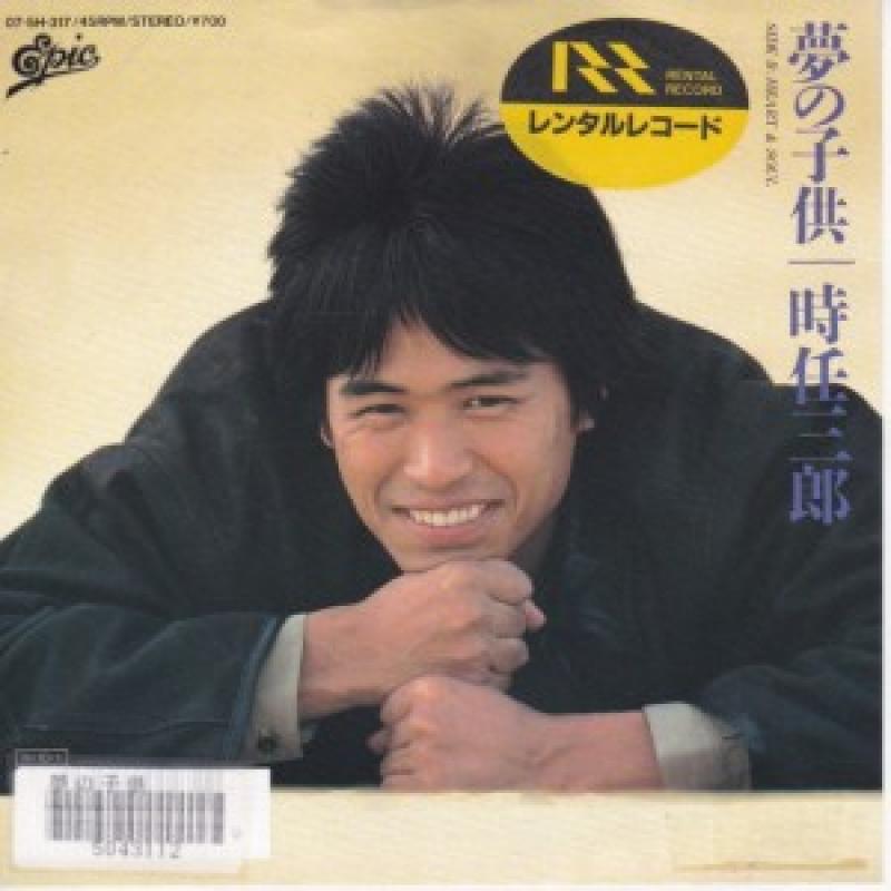 """時任三郎/夢の子供の7インチレコード通販・販売ならサウンドファインダー"""""""