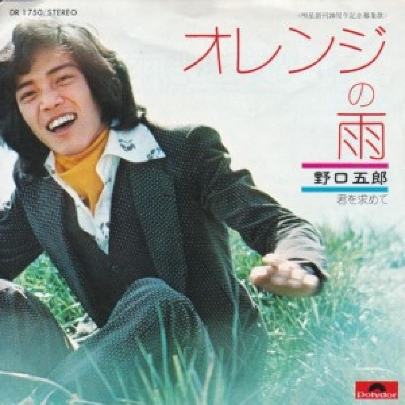 """野口五郎/オレンジの雨の7インチレコード通販・販売ならサウンドファインダー"""""""