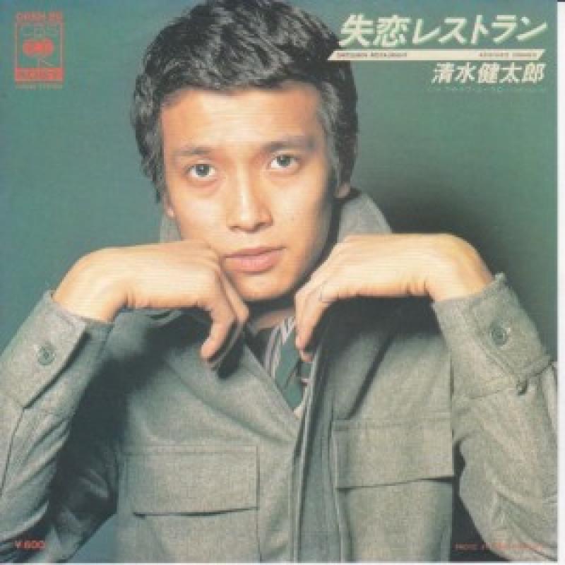"""清水健太郎/失恋レストランの7インチレコード通販・販売ならサウンドファインダー"""""""