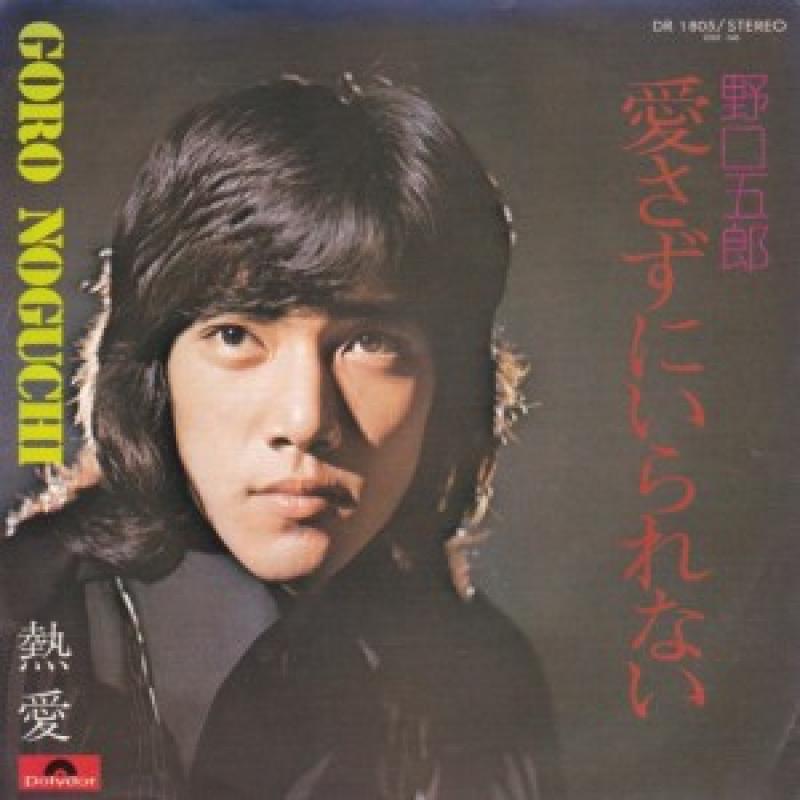 """野口五郎/愛さずにいられないの7インチレコード通販・販売ならサウンドファインダー"""""""