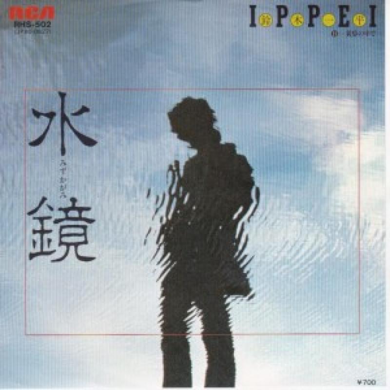 """鈴木一平/水鏡の7インチレコード通販・販売ならサウンドファインダー"""""""