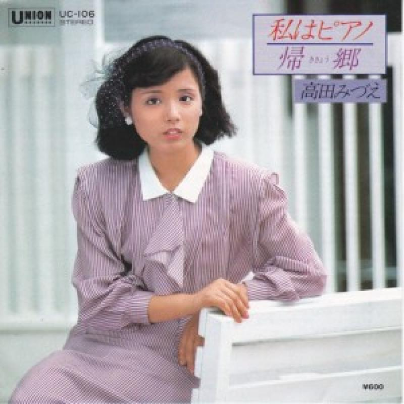 """高田みづえ/私はピアノの7インチレコード通販・販売ならサウンドファインダー"""""""