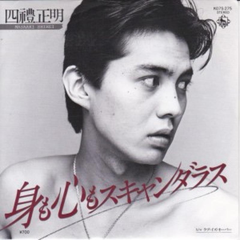 """四禮正明/身も心もスキャンダラスの7インチレコード通販・販売ならサウンドファインダー"""""""