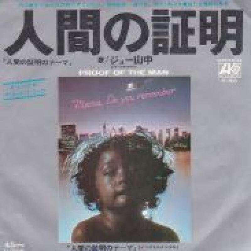 """ジョー山中/人間の証明のテーマの7インチレコード通販・販売ならサウンドファインダー"""""""