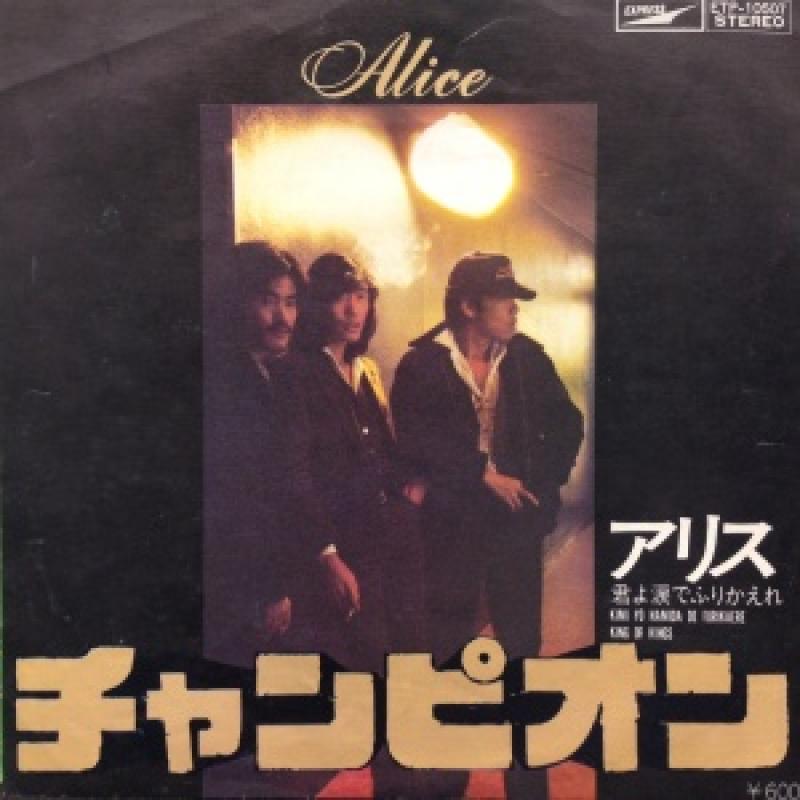 """アリス/チャンピオンのLPレコード通販・販売ならサウンドファインダー"""""""