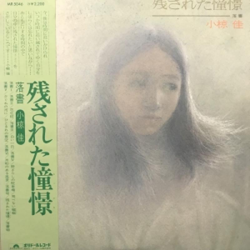 小椋佳/残された憧憬
