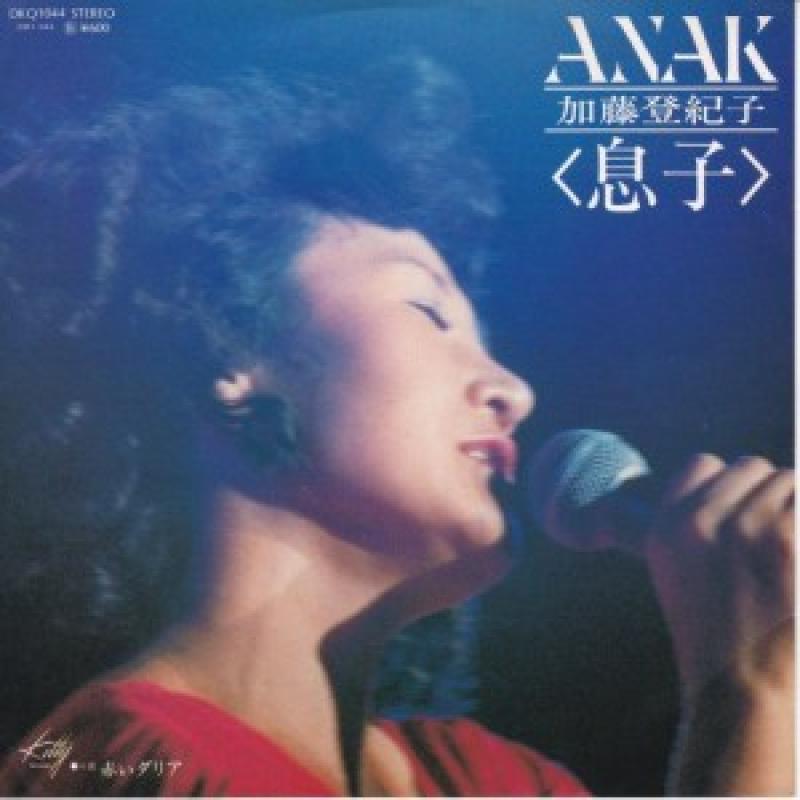 加藤登紀子/ANAK