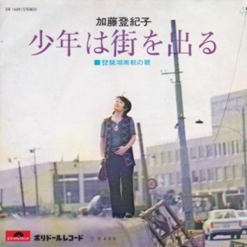 """加藤登紀子/少年は街を出るのLPレコード通販・販売ならサウンドファインダー"""""""