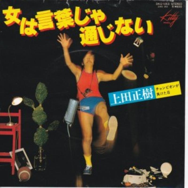 """上田正樹/女は言葉じゃ通じないの12インチレコード通販・販売ならサウンドファインダー"""""""