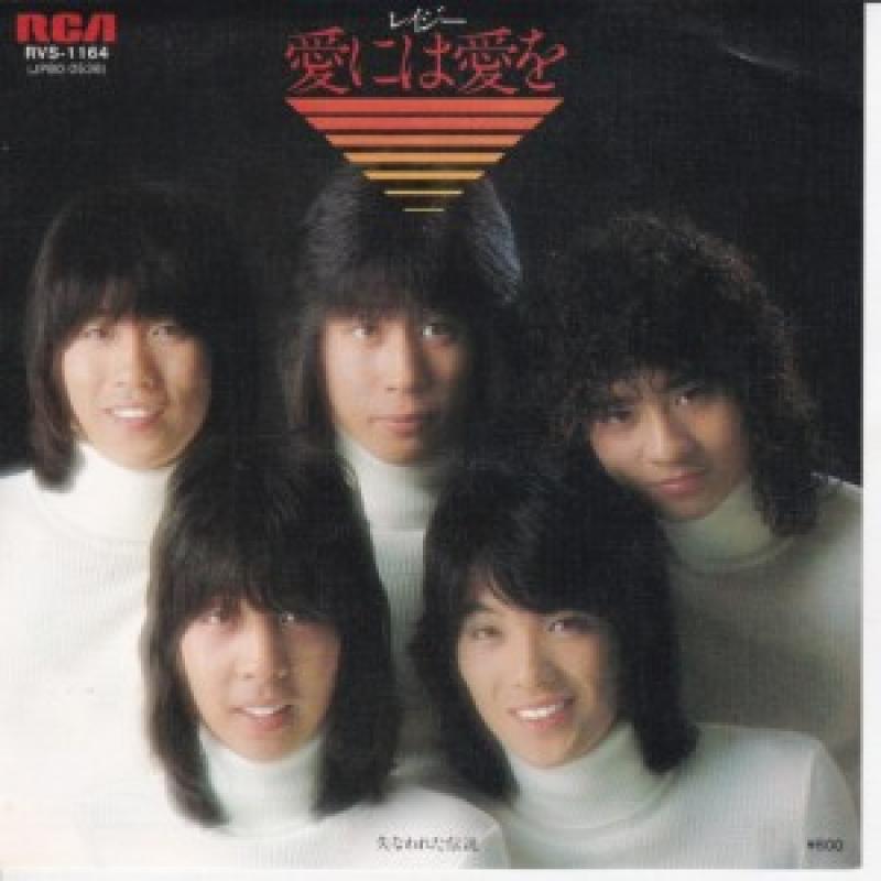 """レイジー/愛には愛をの12インチレコード通販・販売ならサウンドファインダー"""""""
