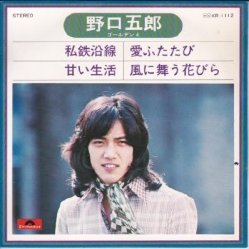 """野口五郎/ゴールデン4の12インチレコード通販・販売ならサウンドファインダー"""""""