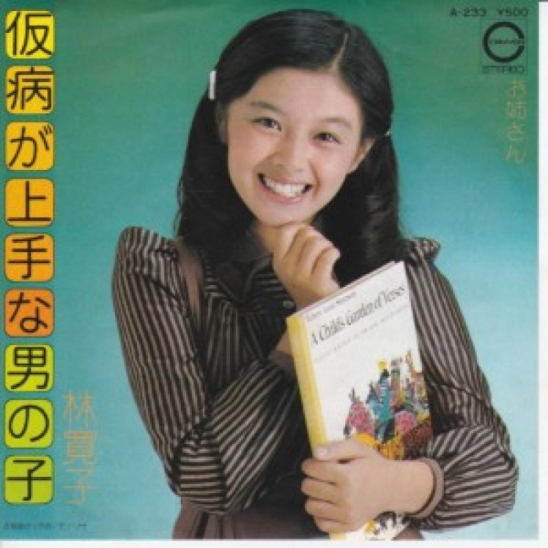 """林寛子/仮病が上手な男の子の12インチレコード通販・販売ならサウンドファインダー"""""""