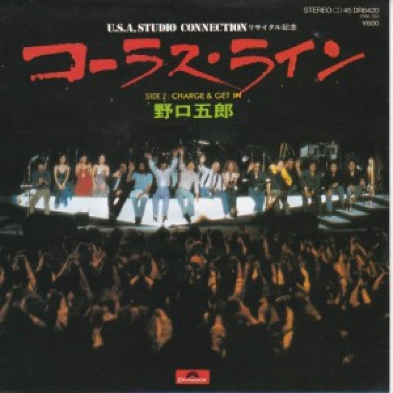 """野口五郎/コーラス・ラインの12インチレコード通販・販売ならサウンドファインダー"""""""