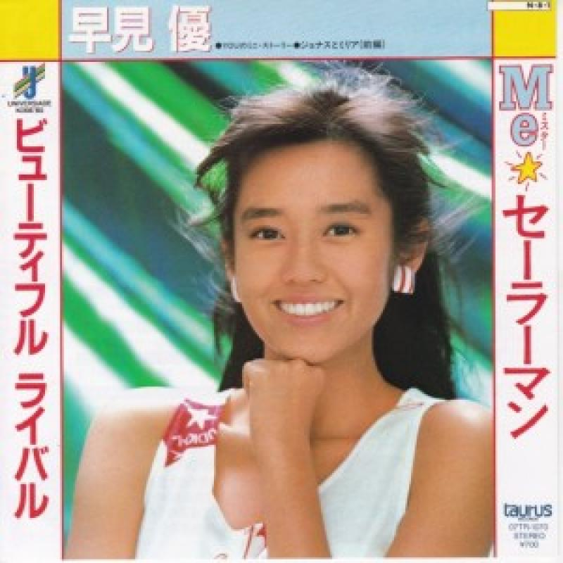 """早見優/ME☆セーラーマンの12インチレコード通販・販売ならサウンドファインダー"""""""