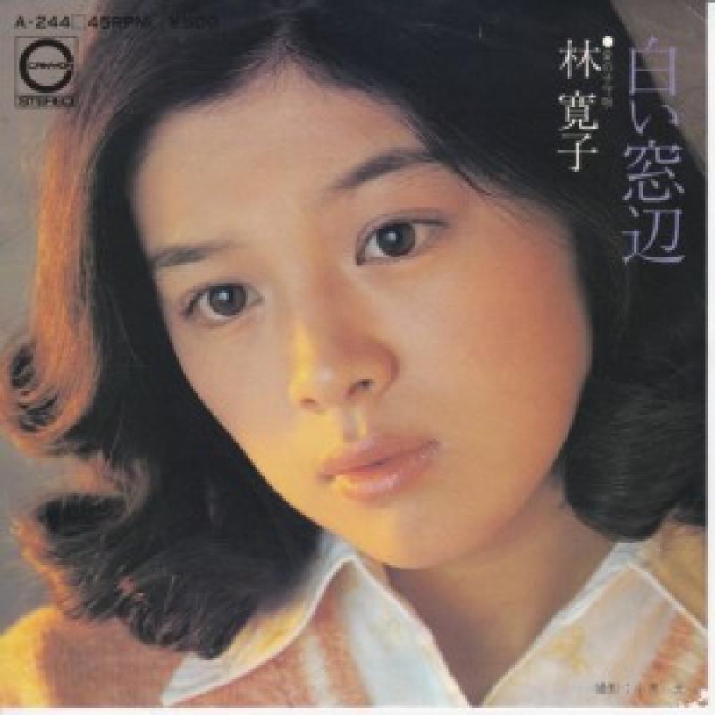 """林寛子/白い窓辺の12インチレコード通販・販売ならサウンドファインダー"""""""