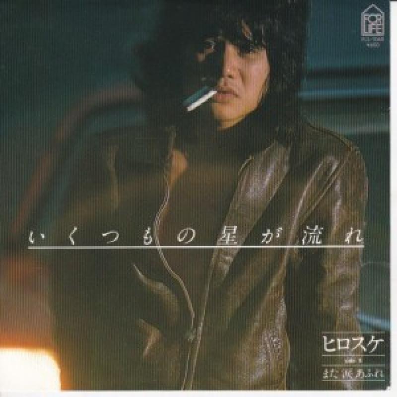 """ヒロスケ/いくつもの星が流れの12インチレコード通販・販売ならサウンドファインダー"""""""