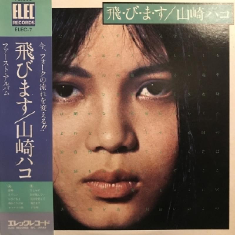 山崎ハコ/飛・び・ま・すのLPレコード通販・販売ならサウンドファインダー