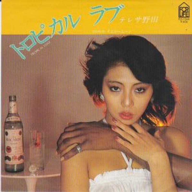 テレサ野田/トロピカル ラブのシングル盤 vinyl 7inch通販・販売ならサウンドファインダー