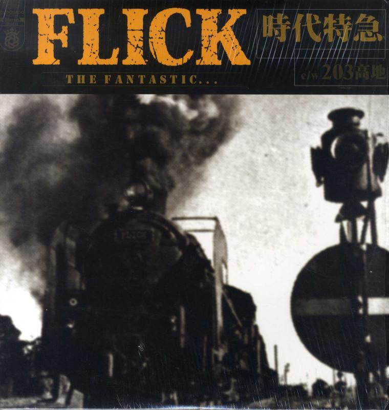 FLICK/時代特急