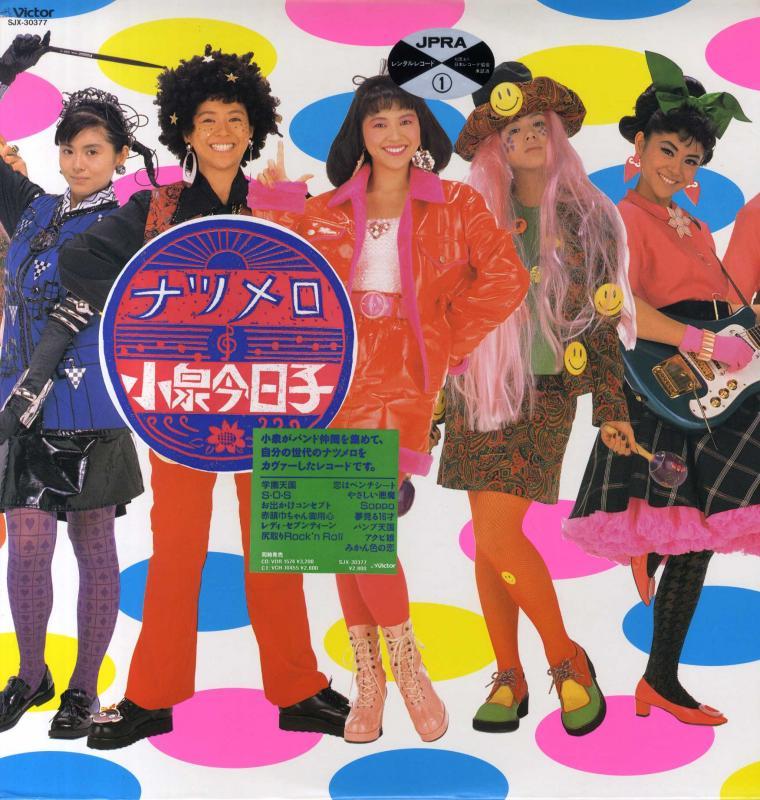 """小泉今日子/ナツメロのLPレコード通販・販売ならサウンドファインダー"""""""