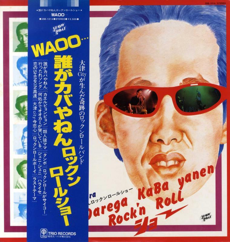"""誰がカバやねんロックンロールショー/WAOOのLPレコード通販・販売ならサウンドファインダー"""""""