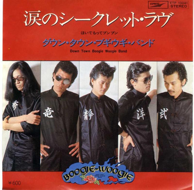 ダウン・タウン・ブギウギ・バンド/涙のシークレット・ラヴ