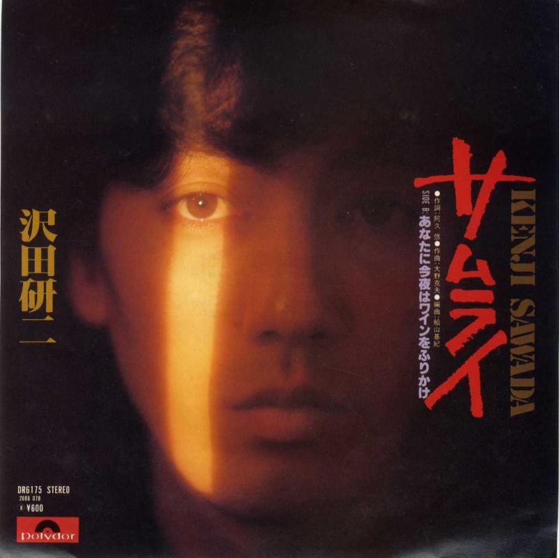 沢田研二/サムライ