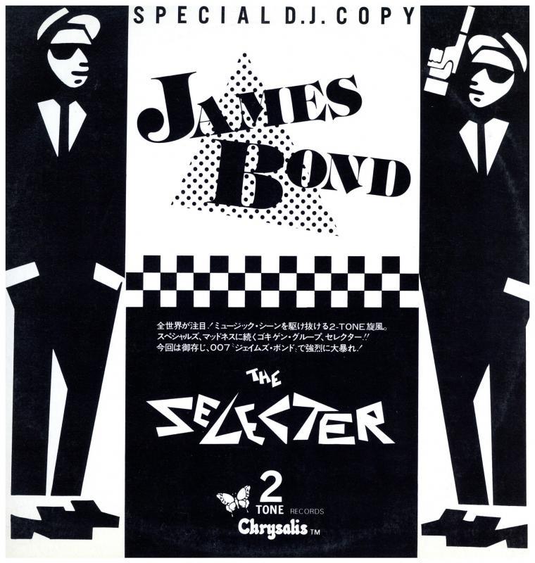 SELECTER, THE/JAMES BOND / THE SELECTERの12インチレコード通販・販売ならサウンドファインダー
