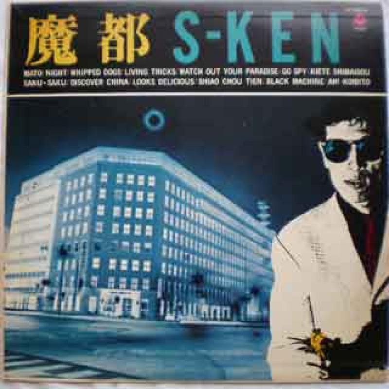 """S-KEN/魔都のLPレコード通販・販売ならサウンドファインダー"""""""