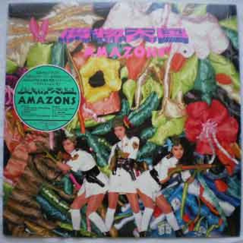 """AMAZONS/贋物天国のLPレコード通販・販売ならサウンドファインダー"""""""