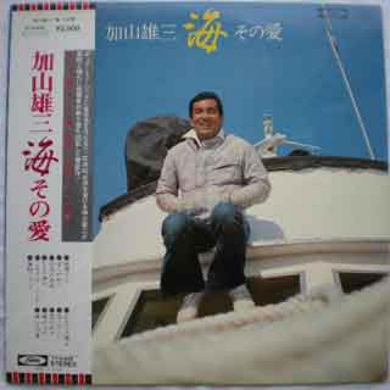 加山雄三/海