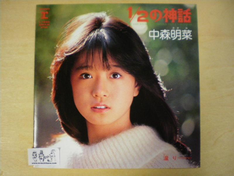 """中森明菜/1/2の神話のシングル盤通販・販売ならサウンドファインダー"""""""