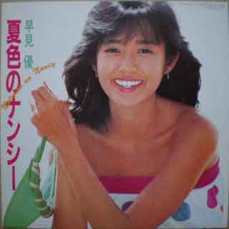 """早見優/夏色のナンシーのシングル盤通販・販売ならサウンドファインダー"""""""