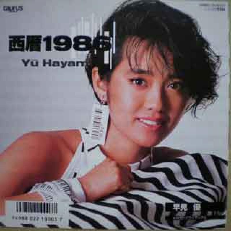 """早見優/西暦1986のシングル盤通販・販売ならサウンドファインダー"""""""