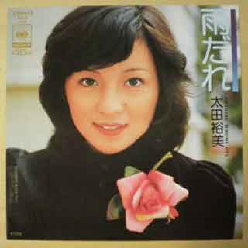 """太田裕美/雨だれのシングル盤通販・販売ならサウンドファインダー"""""""