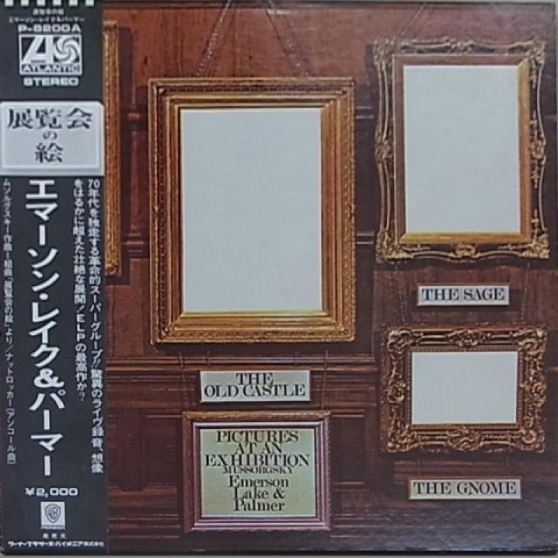 EMERSON LAKE & PALMER エマーソン・レイク&パーマー - 展覧会の絵 PICTURES AT AN EXHIBITION - 33T