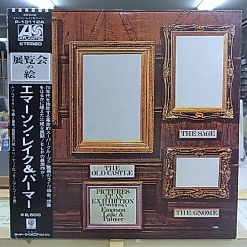 EMERSON. LAKE & PALMER エマーソン・レイク&パーマー - 展覧会の絵 PICTURES AT AN EXHIBITION - LP